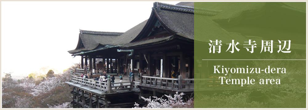 清水寺周辺/Kiyomizu-dera Temple area
