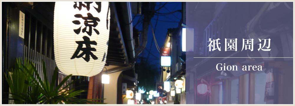 祇園周辺/Gion area